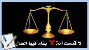 العدل والآمن صنوان لا يفترقان..