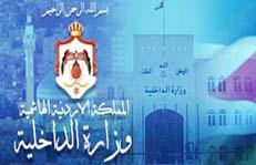 سحب جنسية 3017 أردنيا من أصول فلسطينية وتثبيت 110 آلاف منذ 2004