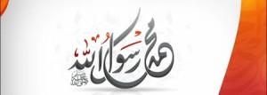 الاردن يشارك الامة الاحتفال بذكرى المولد النبوي الشريف
