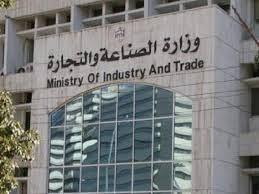 4 مواقع قيادية شاغرة في وزارة الصناعة والتجارة