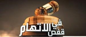 قادة العالم في قفص الاتهام !