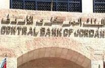 خبراء: اتساع الهامش بين أسعار الفائدة والودائع يزيد أرباح البنوك على حساب المواطن