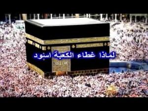 لن تصدق ماهو السر وراء اللون الأسود في كسوة الكعبه؟!! لغز لا يعرفه 99% من المسلمين !!
