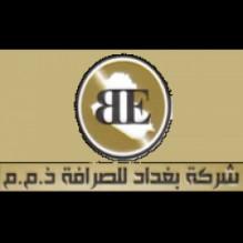 لهذه الأسباب .. (المركزي) يغلق شركة بغداد للصرافة 270 يوماً