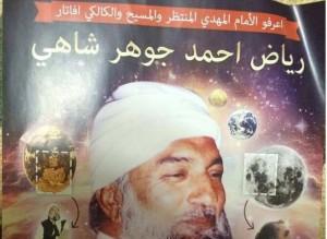 ظهور المهدي المنتظر في العاصمة عمان ؟!