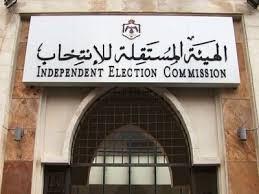 المستقلة للانتخاب تدعو الراغبين بالترشح للانتخابات تقديم استقالاتهم قبل 60يوما