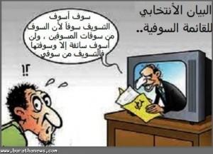 الانتخابات..؟!