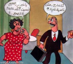 """الزوج المهدود والموظف """"المقرود"""" !"""