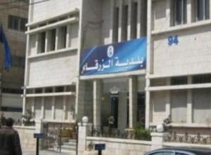 بلدية الزرقاء تحيل ملف تصاريح حفريات اعمال مياة مزورة الى