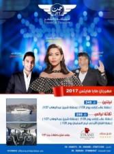 بالتفاصيل ....جت للسياحة السفر في مهرجان طابا 2017