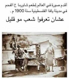 الشاورما في فلسطين قبل 116 عاماً