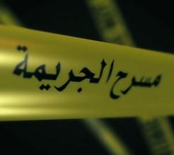 كشف غموض مقتل احد المواطنين وخادمته في منطقة ام اذينة والقبض على الجناة