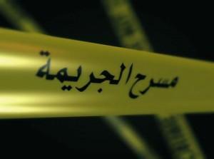 القبض على خادمة قتلت تسعيني وزوجته السبعينية في اربد  -