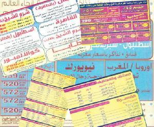 755 مليون دينار تكاليف سفر الأردنيين للخارج خلال 2009