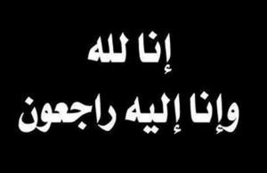 والدة النائب السابق غازي عليان في ذمة الله
