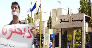 ذبحتونا تفتح النار على جامعة عمان الأهلية وتتهمها بالاستفراد بالمواطنين