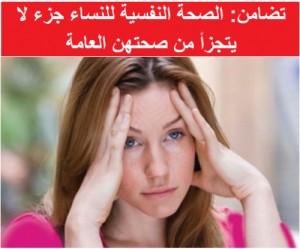 117 حالة إنتحار في الأردن منها 26 حالة لإناث