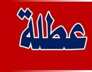 الاردنيون على موعد مع عطلة رسمية الشهر المقبل