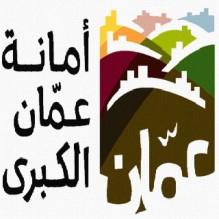 يحدث في دائرة المشاريع الخاصة بامانة عمان ...
