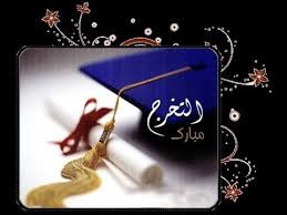 سميرة ابو سماقة .. مبارك التخرج