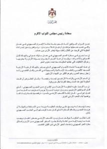 النائب بينو: 55 نائبا وقعوا على مذكرة اغلاق السفارة الاسرائيلية