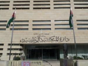 رئاسة الوزراء تعلن عن توافر شاغر مدير عام المكتبة الوطنية