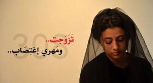 تعرف على المادة (308) من العقوبات الأردني