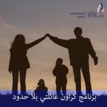 تغطية بلا حدود من شركة الشرق العربي للتأمين مع برنامج كراون عائلتي