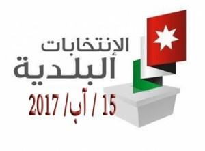 الهيئة المستقلة:سنتسلم مراكز الاقتراع الاثنين وستوضع تحت الحراسة الامنية المشددة