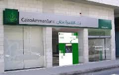 بنك القاهرة عمان يدعم ايتام مؤسسة خير الاردن للتنمية