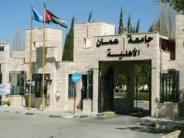 عمان الاهلية تعلن عن فتح باب القبول والتسجيل لبرامج البكالوريوس والماجستير