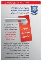 جامعة عمان الاهلية تعلن عن فتح باب التسجيل في دبلوم المحاسبة الشاملة