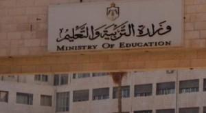 بالاسماء .. اعلان المعلمين المرشحين للاعارة في الامارات