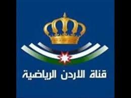 قناة الأردن الرياضية تعلن عن عدم نقل مباريات من بطولة درع المناصير