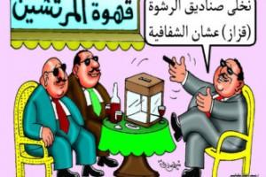 الفساد الأصغر والفساد الأكبر ؟!بقلم .. بسام الياسين