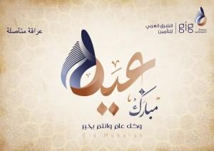 gig | الشرق العربي للتأمين تهنيء  بعيد الأضحى المبارك