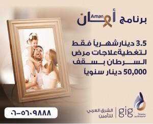 برنامج آمان لعلاج أمراض السرطان من شركة الشرق العربي للتأمين بتغطية تصل حتى 50 ألف دينار سنوياً