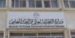 التعليم العالي :اعلان نتائج القبول الموحد الاحد المقبل