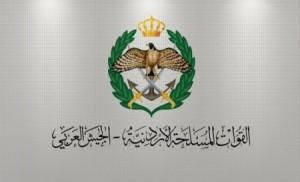 إعلان هام عن مديرية التربية والتعليم والثقافة العسكرية