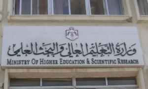 إعلان نتائج قبول طلبة الشهادات الأجنبية - (رابط)