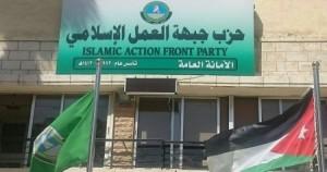 العمل الإسلامي : سنتوجه بشكوى للقضاء ضد إغلاق مقرنا بإربد
