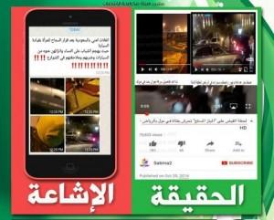 ما حقيقة فيديو انفلات أمني بالسعودية؟