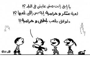 زواج المتعة بين الدولة والنخبة ! بقلم . بسام الياسين