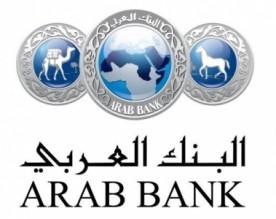 البنك العربي يقدم مرافعته أمام المحكمة العليا الامريكية بخصوص دعاوى غير الامريكيين