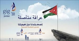 تماشيا مع استراتيجية الشركة الأم مجموعة الخليج للتأمين تعديل العلامة التجارية من gig | الشرق العربي للتأمين إلى gig – الأردن