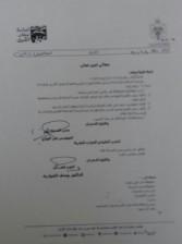 تشكيلات في امانة عمان : العليمات للدراسات ..والخوالدة للباص السريع ..والهبارنة للمتابعة القانونية