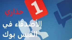 تحذير رسمي من وحدة الجرائم الالكترونية : احذر من هؤلاء الاصدقاء على الفيسبوك !