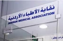نقابة الأطباء ترفع الأجور الطبية و الصحة  ليست معنية