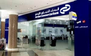 ارباح البنك التجاري الأردني تنمو 5ر25 في المائة لنهاية أيلول