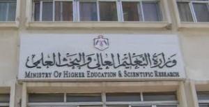 التعليم العالي يرفض ويعيد تنسيبات ادارات الجامعات الخاصة بـ